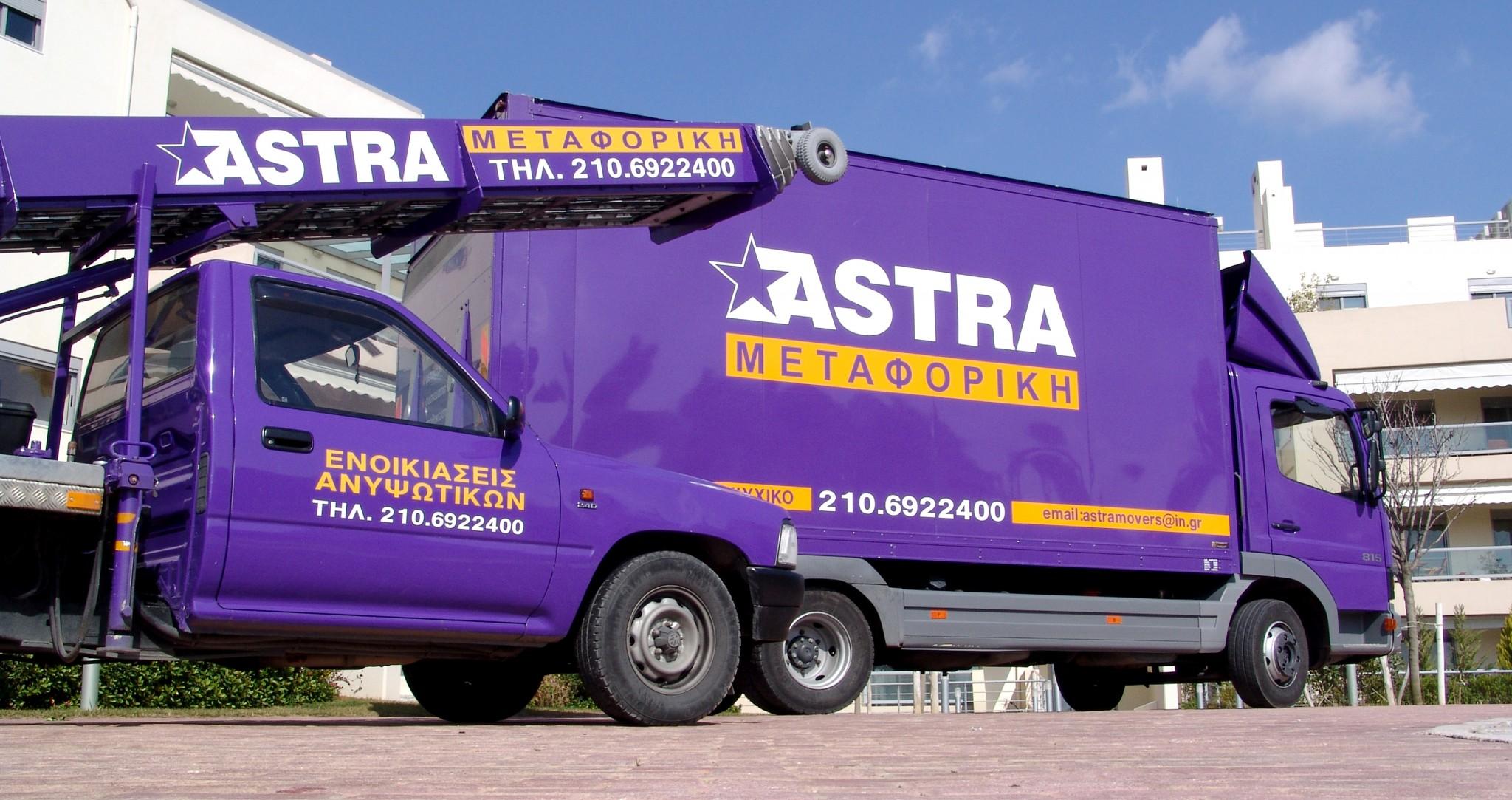 φορτηγό για τη μεταφορά πολύτιμων αντικειμένων